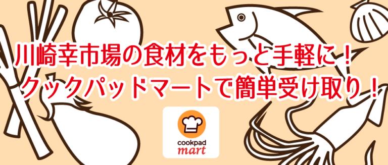 川崎幸市場の食材をもっと手軽に!クックパッドマートで簡単受け取り!