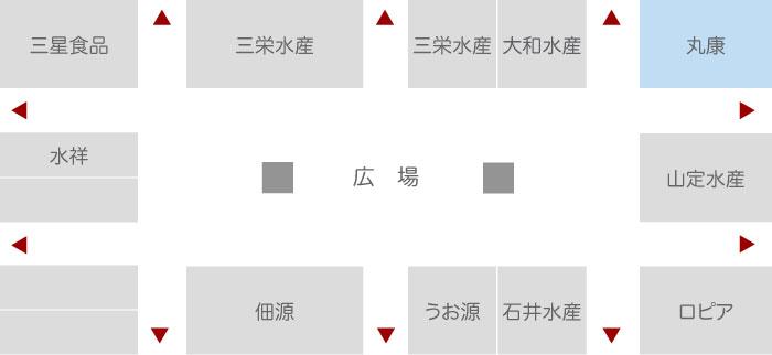 有限会社丸康 水産業者エリア 店舗配置図