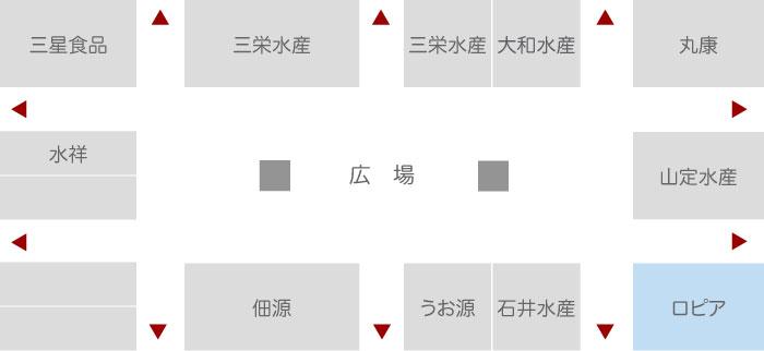 """""""株式会社ロピア 水産業者エリア 店舗配置図"""