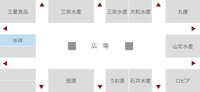株式会社水祥 水産業者エリア 店舗配置図