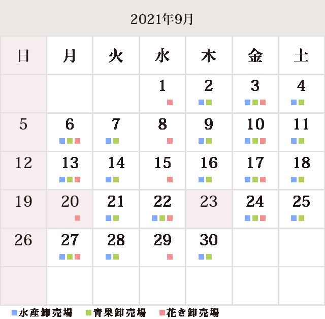 川崎幸市場9月休市場予定