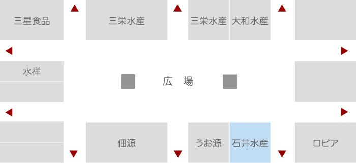 株式会社石井水産 水産業者エリア 店舗配置図