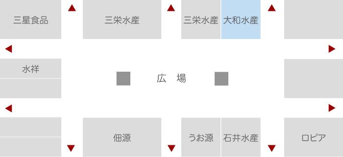 有限会社大和水産 水産業者エリア 店舗配置図